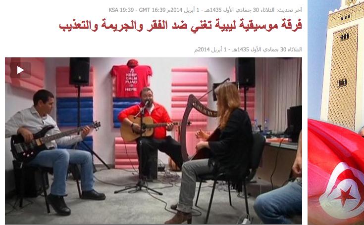 Libyan TV Screen Shot
